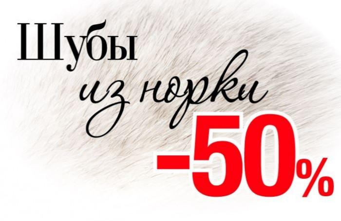 Каляев - Скидки до 50% на норковые шубы и пальто