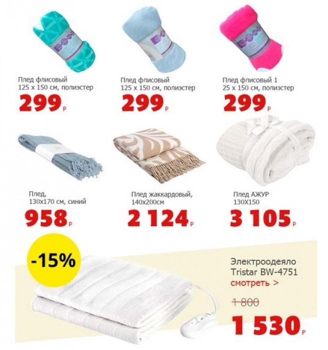 АШАН - Пледы и одеяла по специальной цене