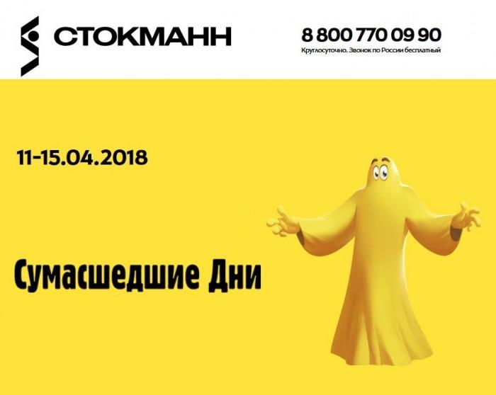 """Акции Стокманн. Распродажа """"Сумасшедшие дни"""" апрель 2018"""