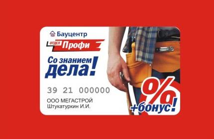 Акции БАУЦЕНТР. Скидки и бонусы  профессионалам
