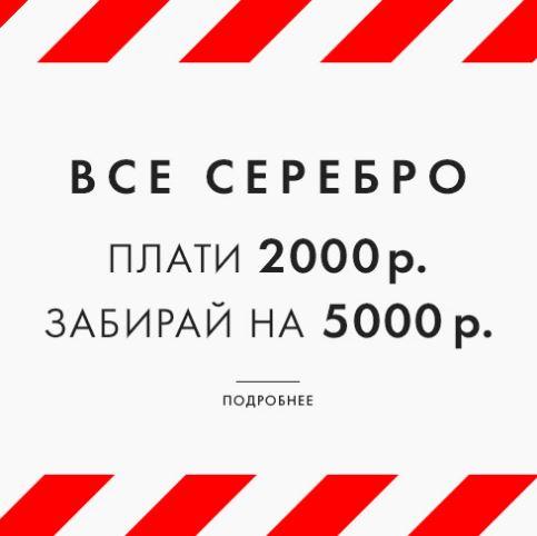 Акции на серебро Sunlight. Плати 2000 - забирай на 5000 р.