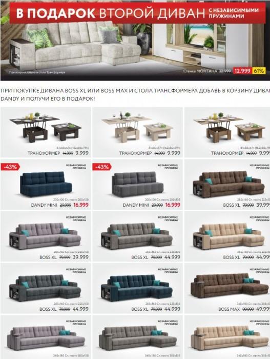 Акции Много Мебели апрель 2020. Второй диван в подарок