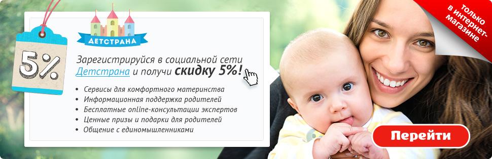 Дочки и Сыночки - Скидка 5% при регистрации.