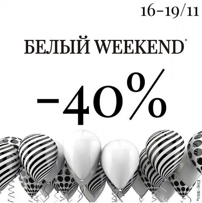Акции ALBA сегодня. Белый Weekend со скидкой 40%