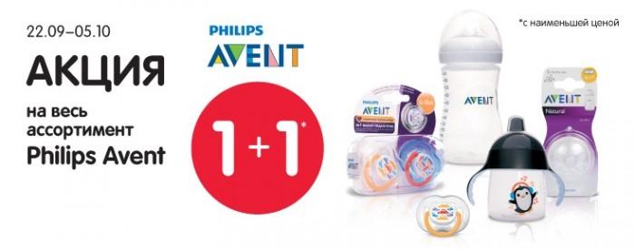 Акция в Детском Мире. Второй продукт Philips AVENT бесплатно!