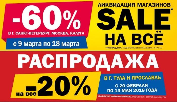 Акции К-Раута. Ликвидация магазинов со скидкой 60%
