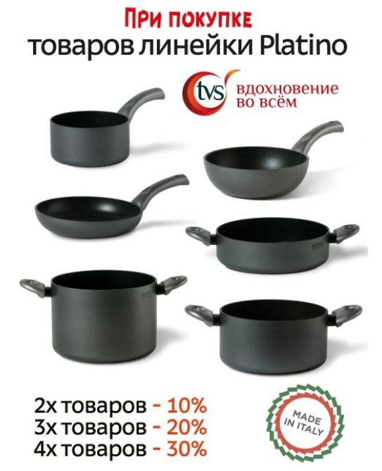 Акция в ТД Твой Дом. Посуда из Италии со скидками до 30%