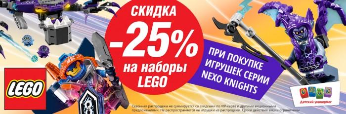 Акция в магазинах СМИК. Скидка 25% на наборы LEGO