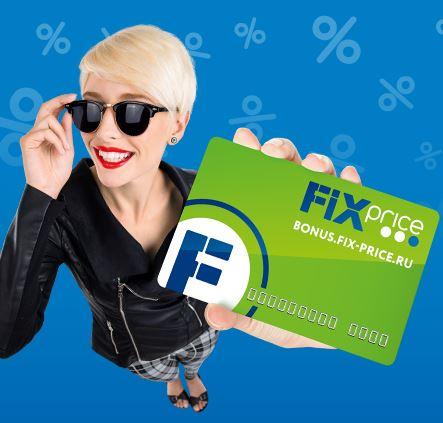 Акции FIX PRICE (ФИКС ПРАЙС). Бонусная карта