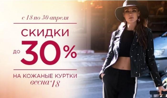 Акции Снежная Королева. 30% на кожаные  куртки весна 2018
