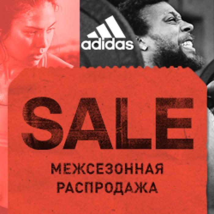 Адидас - Межсезонная распродажа со скидками до 40%