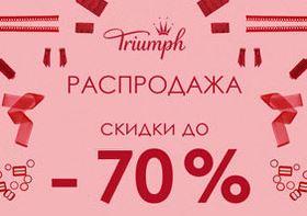 Triumph - Распродажа со скидками до 70%