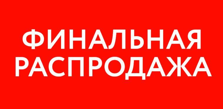 ОРБИ - Распродажа со скидками до 70%