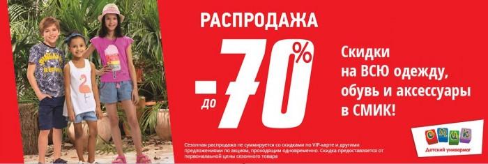 Акции магазина СМИК. Детская одежда и обувь со скидками до 70%