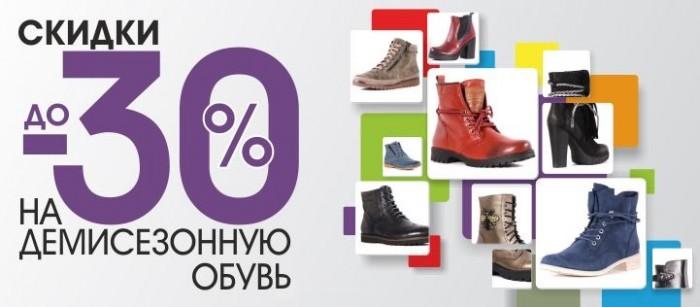 Акции Аскания. До 30% на демисезонную обувь