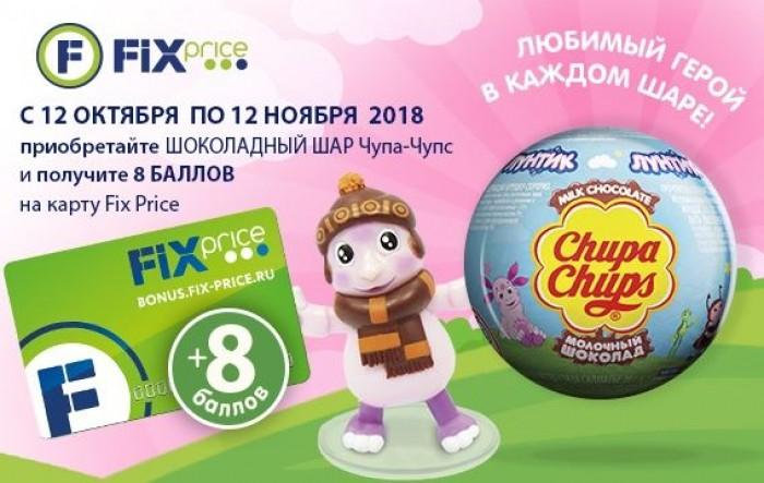 Акции Fix Price 2018. 8 бонусов за каждый шоколадный шар
