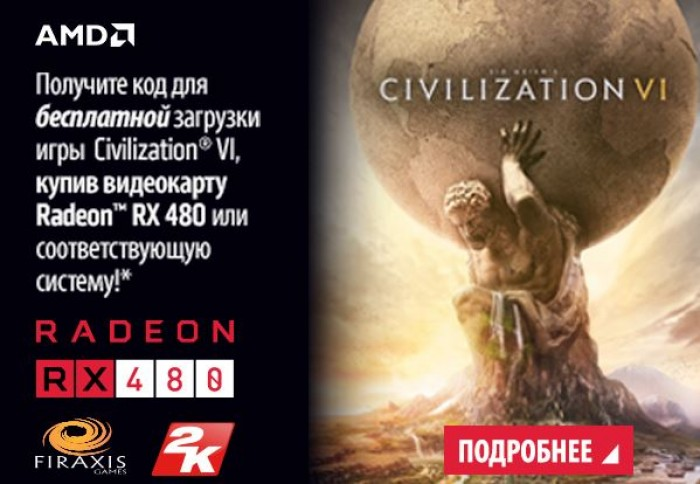 ДНС - Получи игру Civilization® VI в подарок