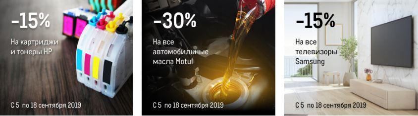 Акции МЕТРО с 5 по 18 сентября 2019. Скидки до 30%