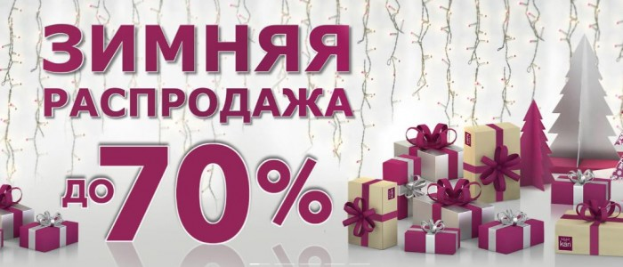 Зимняя распродажа в Kari. До 70% на Осень-Зиму 2018/2019