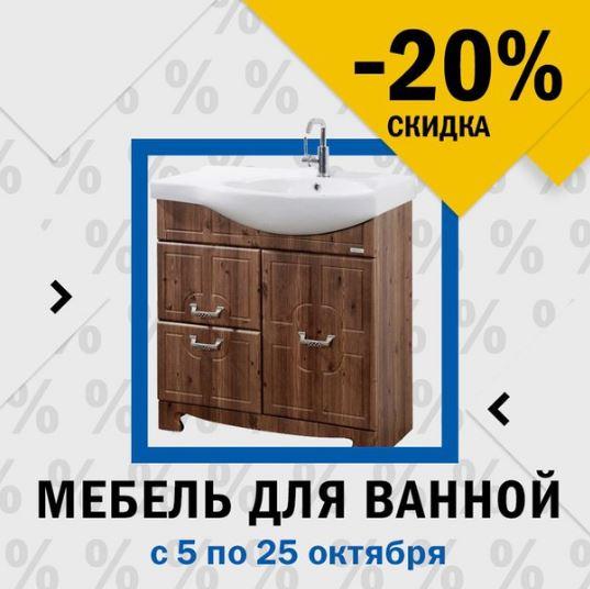 """Акция """"Мебель для ванной со скидкой до 30%"""" в К-Раута в октябре 2017"""