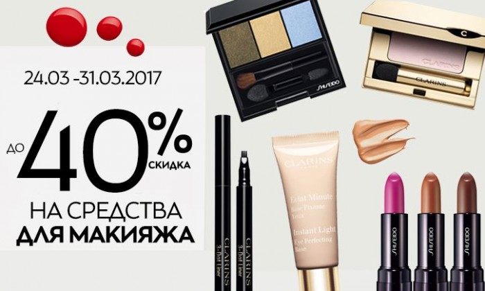 Стокманн - Скидки до 40% на средства для макияжа