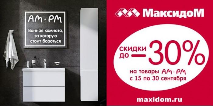 Акции МаксидоМ сентябрь 2021. До 30% на сантехнику AM.PM