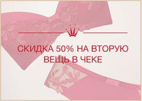 Триумф - Скидка 50% на второе изделие