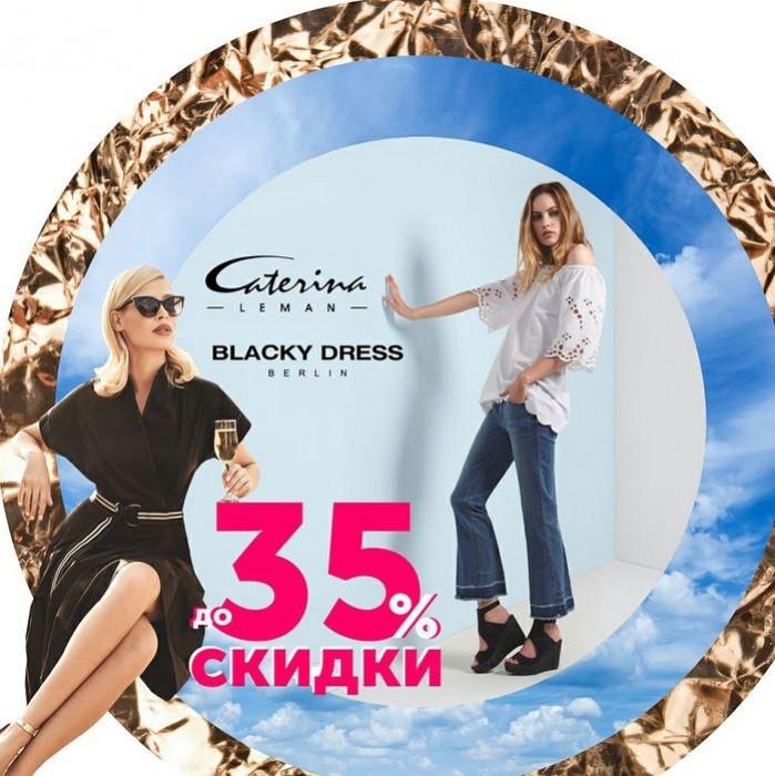 Caterina Leman - Скидки до 35%