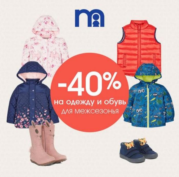 Акция в Mothercare. Межсезонная одежда и обувь со скидкой 40%