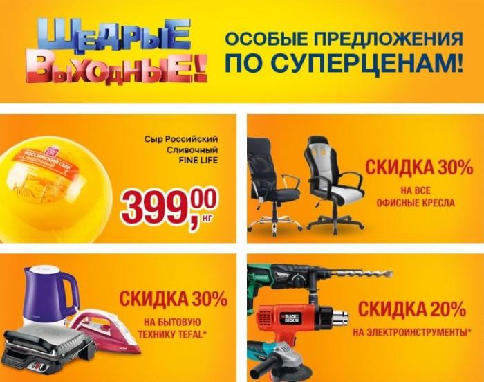 Акция в МЕТРО с 18 по 20 августа 2017. «Щедрые выходные»