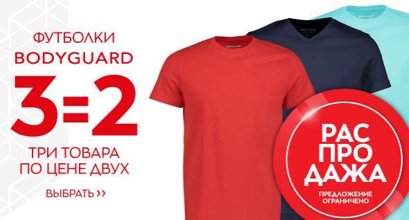 """Акции в Стокманн 2020. """"3 по цене 2"""" на мужские футболки"""