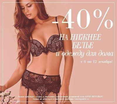 LOVE REPUBLIC - Скидка 40% на нижнее белье и одежду для дома