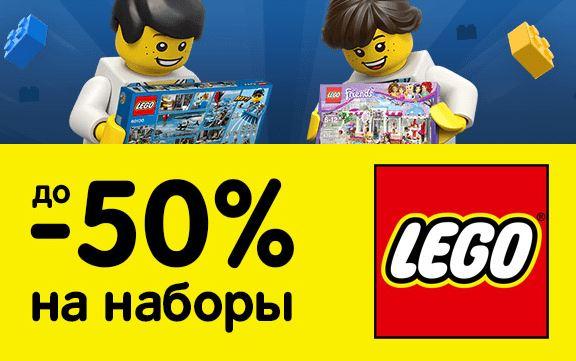 ELC - Скидки до 50% на наборы LEGO