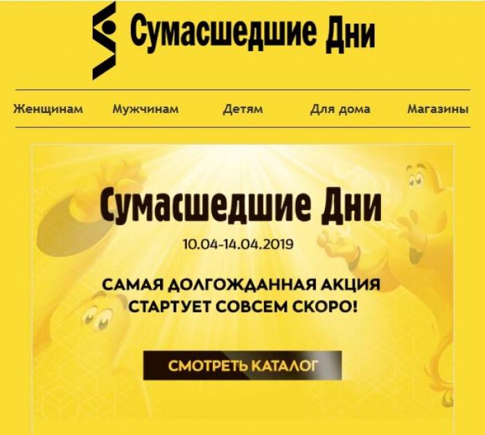 """Акции Стокманн. Каталог """"Сумасшедшие дни"""" весна 2019"""