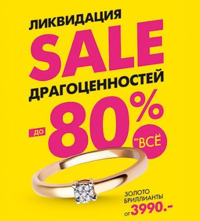 VALTERA - Грандиозное снижение цен на драгоценные украшения