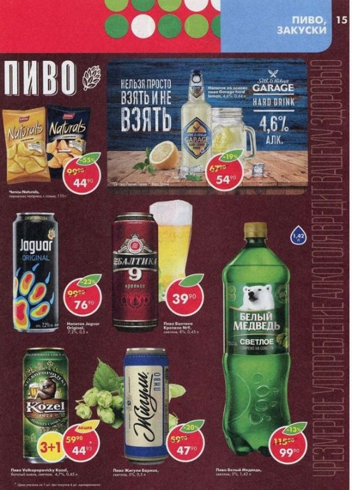 Акции в Пятерочке на алкоголь с 20 февраля 2018. Скидки на пиво