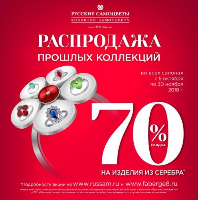 Акции Русские Самоцветы. До 70% на украшения из серебра
