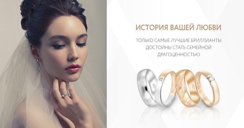МЮЗ - Обручальные кольца со скидками до 40%