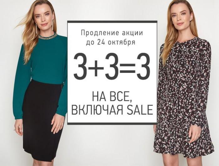 """Акция """"3+3=3"""" в Concept Club. 3-и вещи в подарок с 18 по 24 октября 2017"""