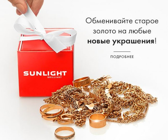 SUNLIGHT - Меняем старые украшения на новые