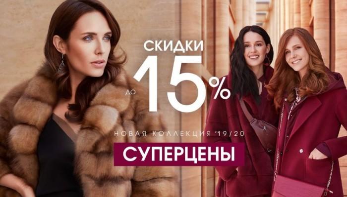 Акции TOTO сегодня. до 15% на коллекцию Осень-Зима 2019/2020