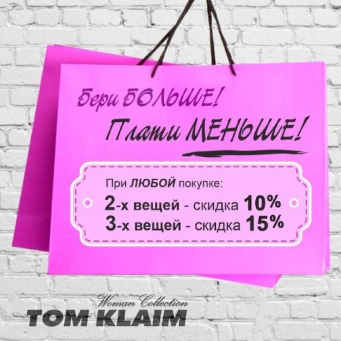 Акции в Tom Klaim сегодня. Бери больше - Плати меньше