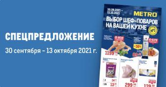Акции МЕТРО с 30 сентября 2021. Качество по оптовым ценам