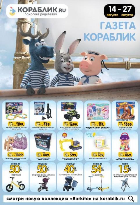 Акции в газете Кораблик 14-27 августа 2019. Скидки и подарки