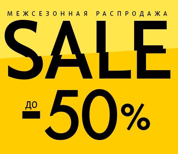 Пан Чемодан - Скидки до 50% на межсезонной распродаже