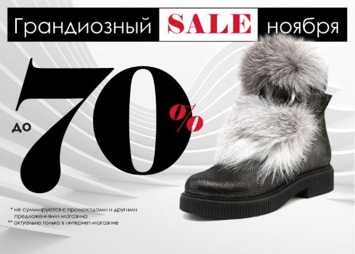 Главная распродажа года в Терволина. До 70% на Осень-Зиму 2018/19