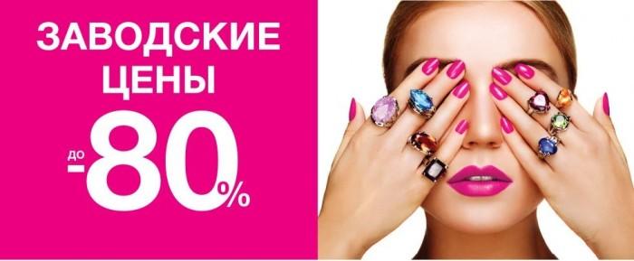 Акции магазина Адамас. Заводские цены со скидками до 80% в августе