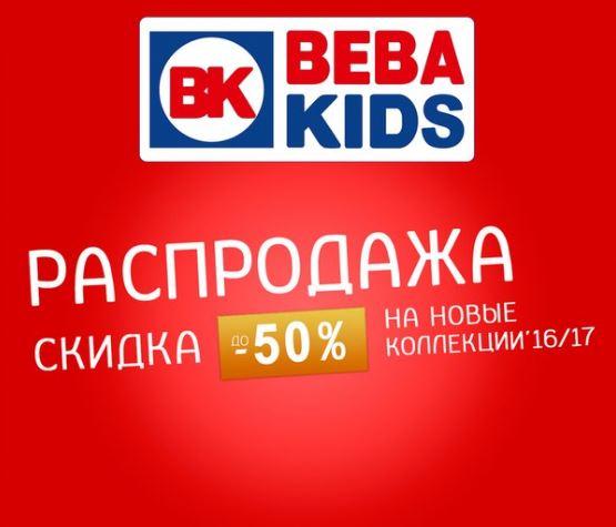 Beba Kids - Распродажа со скидками до 50%