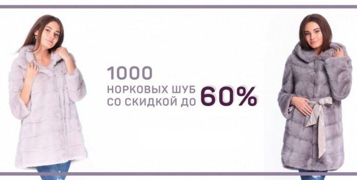 Распродажа в Мир Кожи и Меха. До 60% на норковые шубы