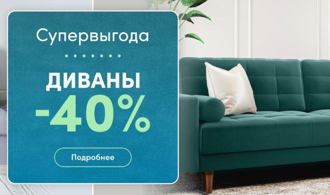 Акции Лазурит июль-август 2020. 40% на диваны и кресла